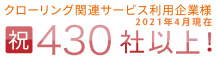 クローリング関連サービス利用企業様「祝」430社突破!