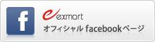 exmart オフィシャル facebook ページ