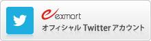 exmart オフィシャル twitter アカウント