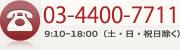 03-4400-7711 / 9:00縲鰀18:00 (土・日・祝日除く)